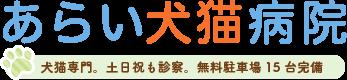30年ぶりの母校!!|深谷市のかかりつけ動物病院