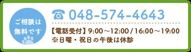 0485744643